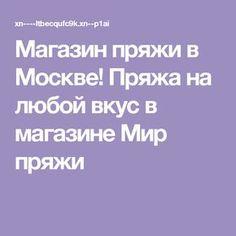 Магазин пряжи в Москве! Пряжа на любой вкус в магазине Мир пряжи