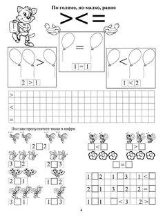 store.bg - Слънчо учи: Смятането - 📕 книга School Frame, Preschool Worksheets, Kids Education, Diys, Math, Words, Bricolage, Math Resources, Early Math