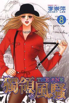 Manga Anime, The One, Comics, Taiwan, Beautiful, Art, Sleeves, Art Background, Kunst