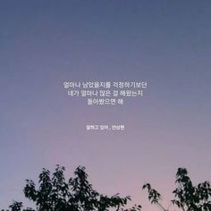 Wise Quotes, Motivational Quotes, Korean Quotes, Korean Aesthetic, Proverbs, Sentences, Letter Board, Poems, Typography