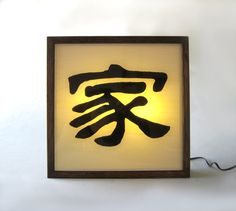 """Hand Painted Lighted Signs Chinese Caligraphy """"Jia"""" Home Vintage Wooden Lightbox Sign / Home Cafe Decor"""