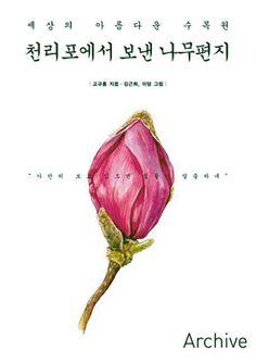 꽃봉우리   Archive / 2011. 10. 24 / 344 쪽 / 153*224mm
