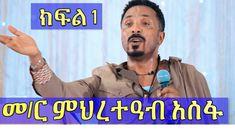 ''እኔ ትሁት ነኝና እናንተም ትሁታን ሁኑ'' በመምህር ምህረተዓብ አሰፋ ክፍል 1 Ethiopian Music, Thing 1, Christianity, Youtube, Youtubers, Youtube Movies