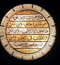 Handmade Brass Plate Wall Hanging Quranic Verse - Al-Falaq Plate Wall, Plates On Wall, Islamic Designs, Handmade Wall Hanging, Wall Hangings, Allah, Names, Brass, Personalized Items