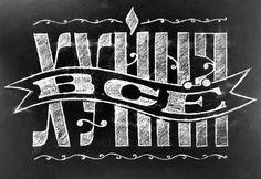 Мел за 23.10.2017 Calligraphy Letters, Arabic Calligraphy, Typography Letters, Hand Lettering, Lettering Design, Bad Comics, Handwriting, Texts, Chalkboard Art