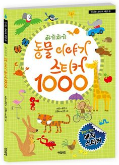 아기자기 동물 이야기 스티커 1000