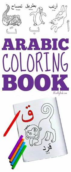 Arabic Alphabet Letter Coloring Page, Qaf is for Qird