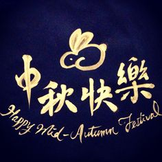7 best mid autumn greetings images on pinterest chinese moon happy mid autumn festival m4hsunfo
