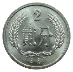 (B42) - China - 2 Fen 1987 - Staatswappen - UNC - KM# 2 #numismatics #coins #ebay #money #currency #sales #deals #store #shop #shopping