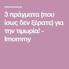 3 πράγματα (που ίσως δεν ξέρατε) για την τιμωρία! - Imommy
