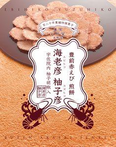 「柚子 画像 フリー」の画像検索結果 Japan Design, Tea Packaging, Packaging Design, Mooncake, Japanese Graphic Design, Vintage Design, Typography Logo, Web Banner, Food Design