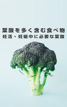 胎児の発育を助ける葉酸は、特に重要な器官がつくられる妊娠初期に必要な栄養素。赤ちゃんの健康を望むなら、妊娠前の段階から積極的にとっておくことがすすめられています。 #葉酸 #葉酸サプリ #葉酸とは #葉酸効能 #葉酸サプリおすすめ #葉酸いつまで #葉酸妊娠 #葉酸野菜 #葉酸男性 #葉酸食べ物 Broccoli, Vegetables, Food, Essen, Vegetable Recipes, Meals, Yemek, Veggies, Eten