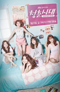 AGE of YOUTH (2016) The drama is a story about five attractive female college students, who live in a shared residence called Belle Epoque. NOW airing~ excite to see fashion & makeup of the girls #meetunniceleb #kdrama #ageofyouth #koreanshow #