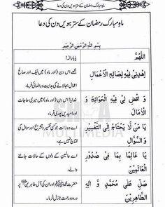 ماہ مبارک رمضان کے سترہویں دن کی دعا  17th Ramzan Dua  #Daily_Ramzan_Dua_In_Urdu Ramadhan-Dua Day 17 (With English & Urdu Translations)  Watch Video On YouTube Open This Link  https://www.youtube.com/watch?v=QKuK0HJ_WxQ&feature=youtube_gdata_player