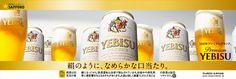yebisu 新聞、雑誌広告