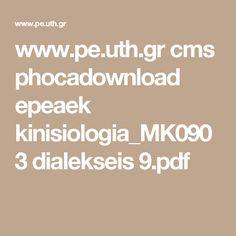 www.pe.uth.gr cms phocadownload epeaek kinisiologia_MK0903 dialekseis 9.pdf