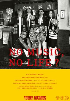no music,no life. Tower Records, Japanese Artists, Rock And Roll, Actors & Actresses, Unicorn, Life, Towers, Musicians, Entertainment