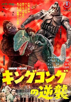 Japanese Movie Poster: King Kong Escapes. 1967