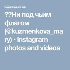 ⚡️Ни под чьим флагом (@kuzmenkova_mary) • Instagram photos and videos