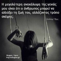 Greek Quotes, Life Hacks, Inspirational Quotes, Letters, Memes, Health, Life Coach Quotes, Health Care, Inspiring Quotes