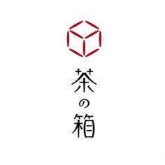 茶の箱 Chinese Fonts Design, Japanese Graphic Design, Typography Fonts, Typography Logo, 3 Logo, Chinese Logo, Calligraphy Types, Japan Logo, Word Design