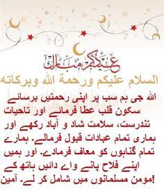 Eid Mubarak, Beautiful Roses, Cards, Maps, Playing Cards