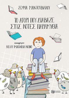 New Fiction Books, Child Development, Literacy, Children, Kids, Kindergarten, Family Guy, Activities, Comics