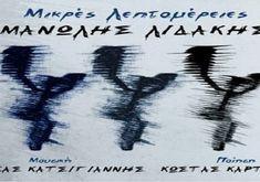 Τις δικές τους στιγμές μοιράζονται μαζί μας, ο Κώστας Καρτελιάς, ο Ανδρέας Κατσιγιάννης και ο Μανώλης Λιδάκης (video) #Λιδάκης #άλμπουμ #μουσική #webmusicradio