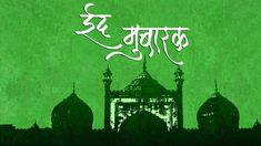 eid mubarak images hd,eid mubarak photo gallery,beautiful images of eid Eid-Ul-Fitr 2019 Eid Mubarak In Urdu, Eid Mubarak Hd Images, Happy Eid Mubarak Wishes, Eid Mubarak Photo, Eid Mubarak Greetings, Eid Song, Happy Eid Ul Fitr, Eid Mubarik