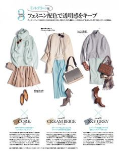 Domani2014年12月号P74 Hijab Fashion, Fashion Outfits, Womens Fashion, Fashion Trends, Chic Outfits, Fall Outfits, Minimal Fashion, Japanese Fashion, Winter Fashion