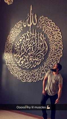 Ayat Al Kursi Round Modern Islamic Arabic Calligraphy Art - Modern Wall Art Islamic Wall Decor, Arabic Decor, Arabic Calligraphy Art, Arabic Art, Calligraphy Alphabet, Islamic Art Pattern, Pattern Art, Pattern Design, Decoration Buffet
