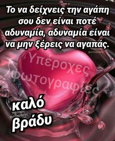 Good Night, Good Morning, Greek Quotes, My Prayer, Sweet Dreams, Wish, Love Quotes, Beautiful Pictures, Prayers