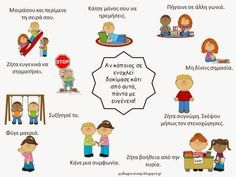 Κανόνες τάξης. Κανόνες συμπεριφοράς - Popi-it.gr Preschool Routine, Grammar Exercises, Class Rules, Preschool Education, Kids Behavior, Anti Bullying, School Psychology, Beginning Of School, Childhood Education