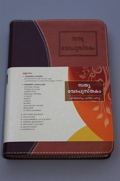 Holy Bible in Malayalam / Best Selling Beautiful Malayalam Bible / with Maps & Charts / Italian Duo Tone Cover with Golden Edges / Printed in Japan