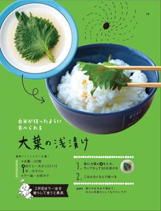 Easy Cooking, Cooking Recipes, Japenese Food, Clean Recipes, Healthy Recipes, Food Cravings, Food Menu, Food Design, No Cook Meals