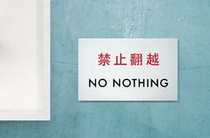 Items similar to Funny Chinglish Sign. No Nothing on Etsy Lost In Translation, Chinese English, Warning Signs, Funny Signs, Puns, Signage, Funny Quotes, Hilarious, Jokes