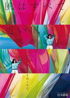 The website of Mika Ninagawa. Japan Design, Ad Design, Flyer Design, Layout Design, Poster Layout, Poster Ads, Japanese Poster, Japanese Graphic Design, Creative Posters