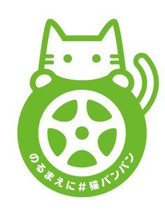 #猫バンバン ステッカー