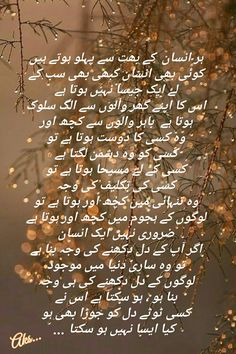 Emotional Poetry, Urdu Quotes, Qoutes, S Diary, Quotes From Novels, Quotes Deep Feelings, Cute Girl Poses, Smile Quotes, Reality Quotes