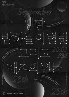 Poster Discover Starlight in the Night Sky and Stars in Jazz Starlight in the Night Sky and Stars in Jazz on Behance Typography Letters, Typography Poster, Lettering, Typo Design, Graphic Design Posters, Music Visualization, Typo Poster, Letter Form, Poster Design Inspiration