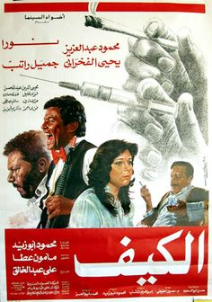 High, The [al-keif] (1985) - (Mahmoud Abdel Aziz) Egyptian film poster