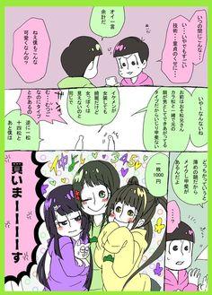 Osomatsu San Doujinshi, Ichimatsu, Anime Figures, Manga, Fujoshi, Kawaii, Comics, Drawings, Geek