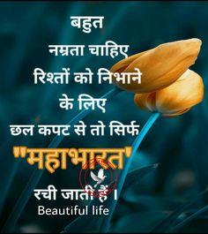 Nirpen Punjabi Quotes, Hindi Quotes, Quotations, True Quotes, Motivational Quotes, Shayri Life, Bhakti Song, Good Thoughts Quotes, Gulzar Quotes
