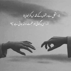 Poetry Pic, Sufi Poetry, Image Poetry, Poetry Quotes In Urdu, Love Poetry Urdu, Urdu Quotes, Islamic Quotes, Quotations, Qoutes