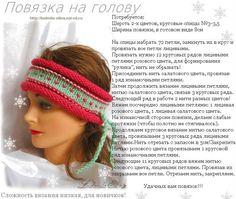 модные вязанные повязки на голову 2016: 20 тыс изображений найдено в Яндекс.Картинках