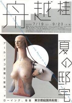 『東京都庭園美術館で「舟越桂 夏の邸宅…』
