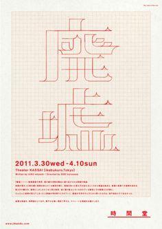 gurafiku:    Japanese Poster: Ruins. 2011