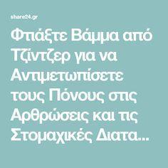 Φτιάξτε Βάμμα από Τζίντζερ για να Αντιμετωπίσετε τους Πόνους στις Αρθρώσεις και τις Στομαχικές Διαταραχές - share24.gr