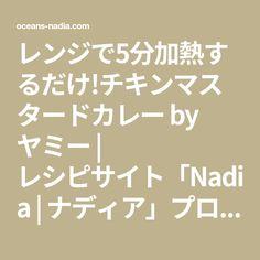 レンジで5分加熱するだけ!チキンマスタードカレー by ヤミー | レシピサイト「Nadia | ナディア」プロの料理を無料で検索
