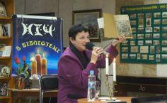 """Тетяна Губська.  Історичний екскурс """"Монолог першої миколаївської книги"""""""